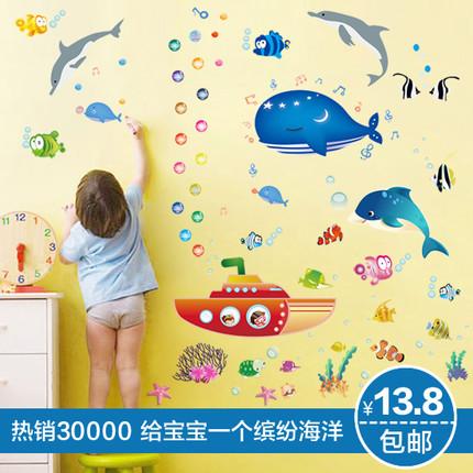 海底世界 幼儿园教室卡通组合墙贴画